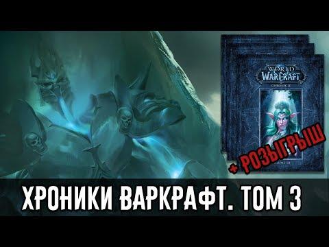 Хроники Warcraft, том три. Интересные факты + розыгрыш от 1C Интерес