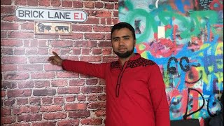 ব্রিক লেন লন্ডন | Brick Lane London | Aminur Chowdhury