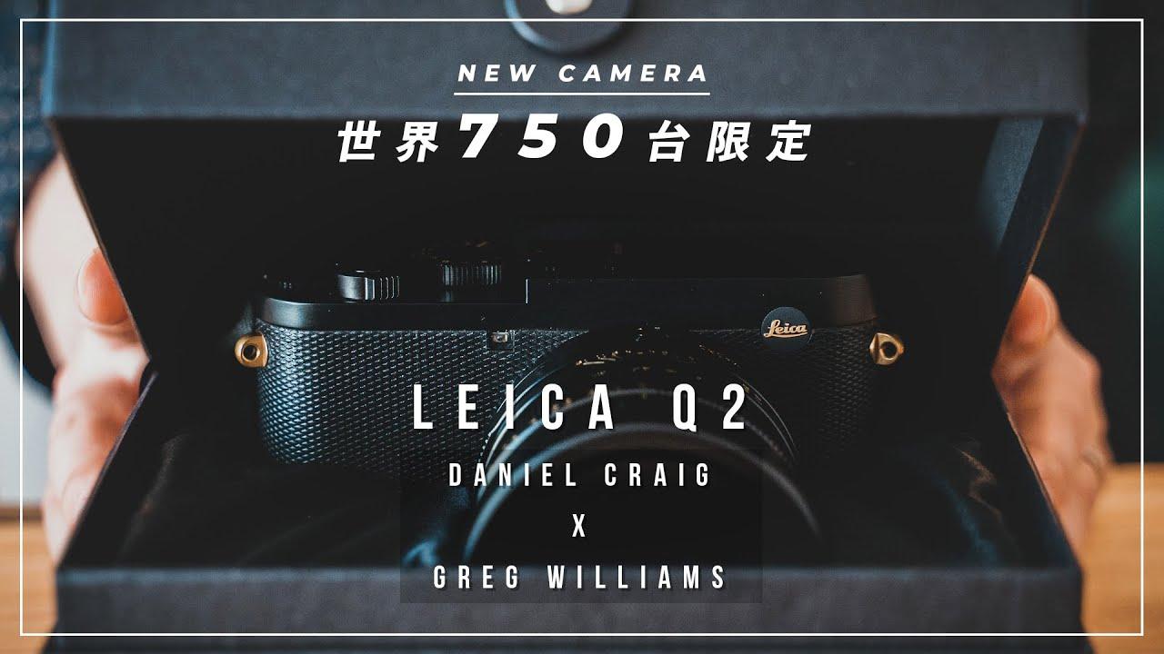 世界750台しかないカメラ、買いました。