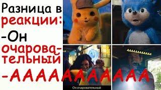 Лютые Приколы Разница в реакции: Он очаровательный vs ААААААААААА угарные мемы