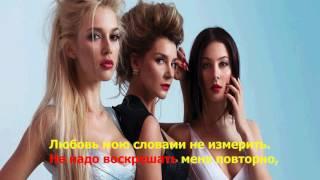 Виагра (ВИА Гра) - Кто ты мне ( lyrics , текст песни )