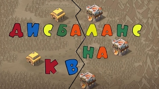 Clash of Clans Дисбаланс на КВ