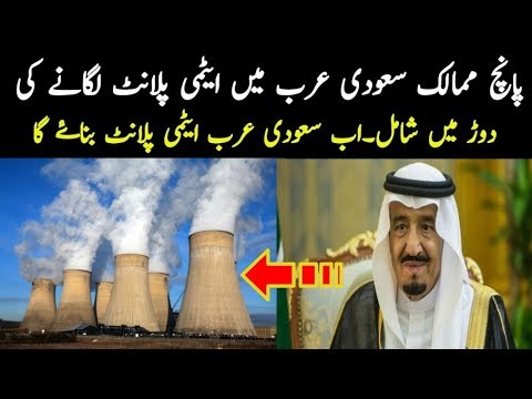 5 Countries Ready To Build Atomic Plants In Saudi Arab   Saudi Arab Start To Built Atomic Plants