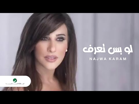 Najwa Karam ... Law Bass Ta3ref  | نجوى كرم ... لو بس تعرف