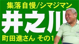 井之川 シマジマン (集落自慢)町田進さん001