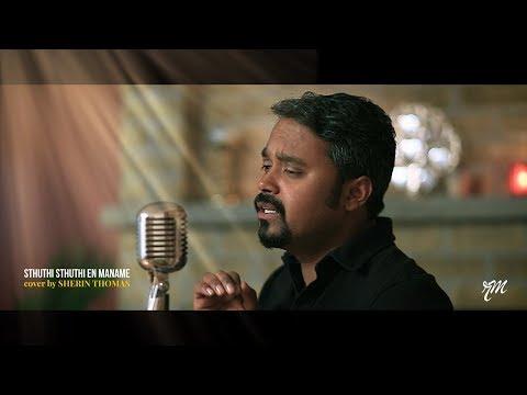Sthuthi Sthuthi En Maname - Old Malayalam Christian Song