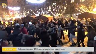 Добрич посреща 2018-та с илюминации и вито хоро