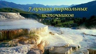 видео Лучшие бальнеологические курорты Турции