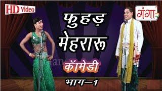 Fuhar Mehraru Vai Ahi   फूहड़ मेहरारू वहीं अही   Bhojpuri Nautanki Nach Programme  