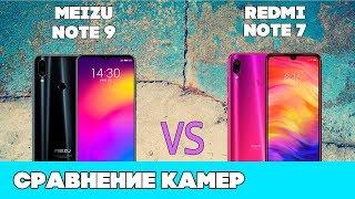 Кто круче? Meizu Note 9 VS Redmi Note 7 [сравнение камер]