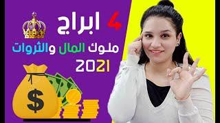 4 ابراج ملوك المال والثروات لعام 2021