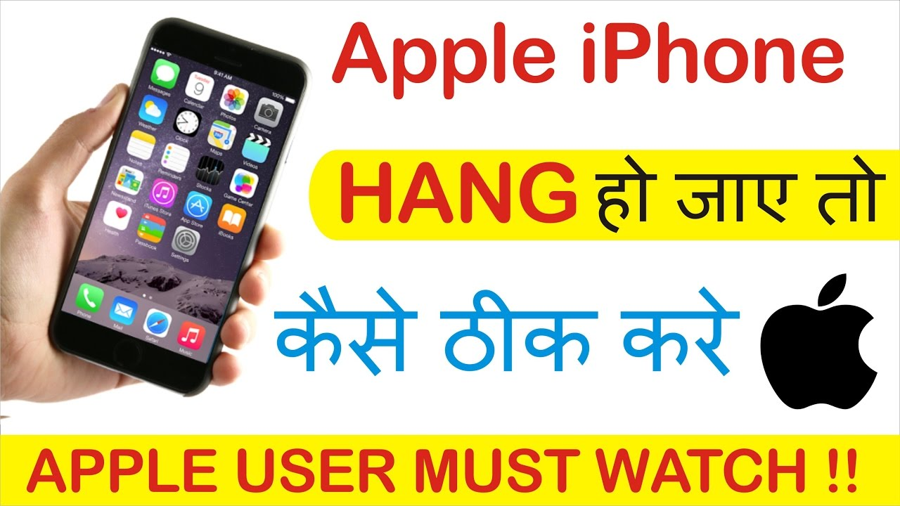 apple iphone 6 7 hang how to restart iphone hang problem solution kaise theek karre in. Black Bedroom Furniture Sets. Home Design Ideas