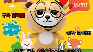 Baixar 『아빠가 읽어주는 동화』ノ아기 악어 크로크와 고래 아저씨!!!!ノ VerTube