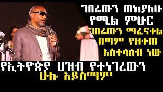 Ethiopian : |መጋቢ ሐዲስ እሸቱ አለማየሁ| የኢትዮጵያ ህዝብ የተነገረውን ሁሉ አይስማም| New [2019]