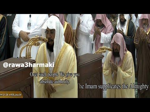 صلاة التراويح من الحرم المكي ليلة 5 رمضان 1438 للشيخ خالد الغامدي وعبدالرحمن السديس كاملة مع الدعاء