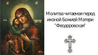 Молитва Феодоровской Божьей Матери для беременных, о даровании детей