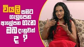 Piyum Vila | වියලි සමට ගැලපෙන ආලේපන ගැන ඔබ දැනුවත් ද ? | 17-12-2018 | Siyatha TV Thumbnail