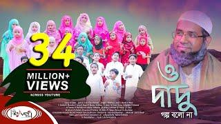 Dadu | দাদু | Grandpa | Gazi Shabab Bin Anas |  ইসলামিক গজল | Bangla Islamic Song -  2020