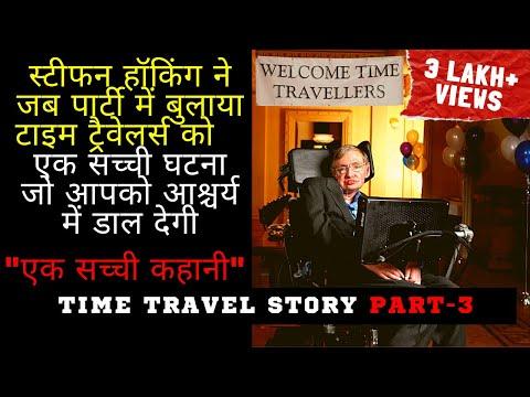क्या समय यात्रा मुमकिन है | The Real Time Travel Theory By Stephen Hawking In Hindi