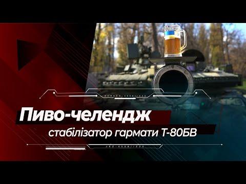 Тест стабілізатора гармати Т-80БВ: Харківський бронетанковий завод відповів львів'янам