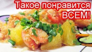 Азиатский салат креветки с апельсинами с кунжутом рецепт