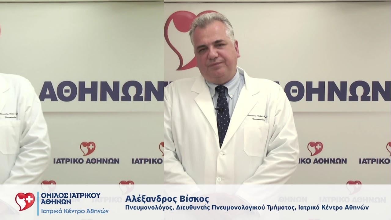 Ιατρικό Κέντρο Αθηνών: Πνευμονική Εμβολή (Video)
