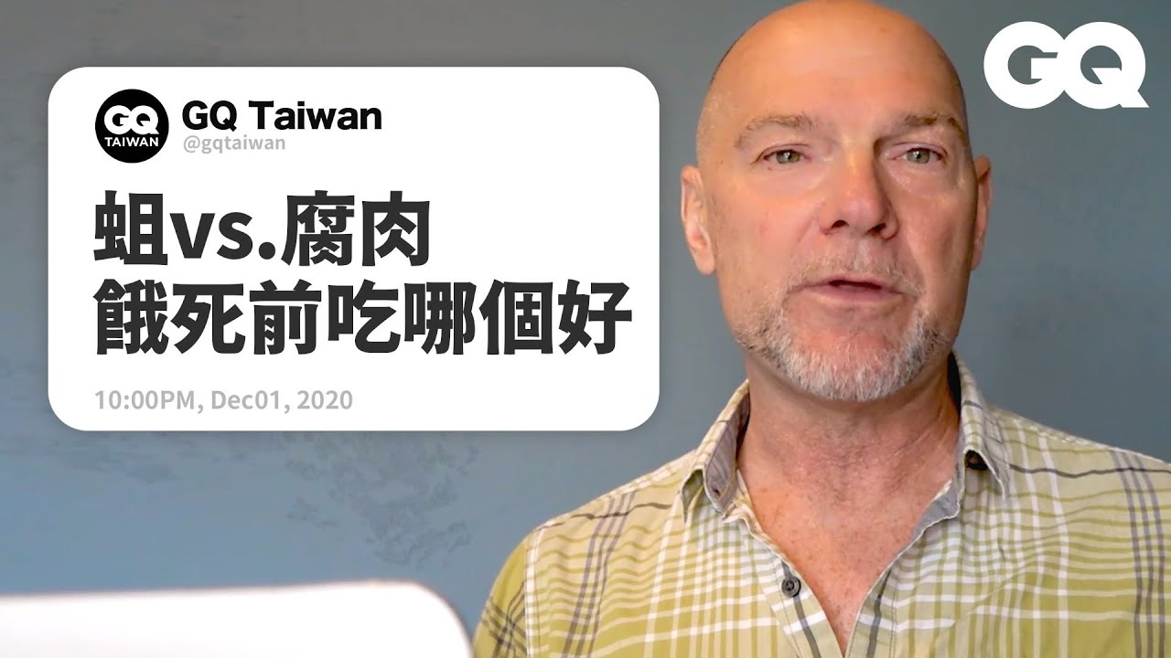 在野外擦屁股千萬別用「葉子」!Survivorman Les Stroud Answers Survival Questions From Twitter  |科普長知識|GQ Taiwan