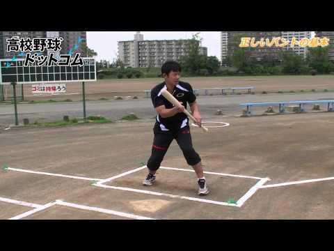 打撃編・正しいバントの基本(1) 【仁志敏久から学ぶ野球の基礎・基本】