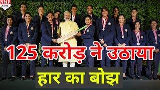 Women Cricket Team से मिले Narendra Modi, कहा- 125 करोड़ ने उठाया हार का बोझ thumbnail