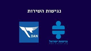 דן ועמותת נגישות ישראל - הדרכת נגישות בתחבורה הציבורית