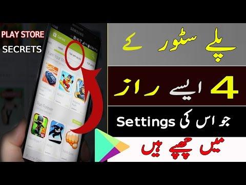 TOP SECRETS Of GOOGLE PLAY STORE -2017- HIDDEN Features! Urdu/Hindi