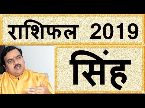Singh Rashifal 2019   सिंह राशिफल 2019   Leo Horoscope 2019