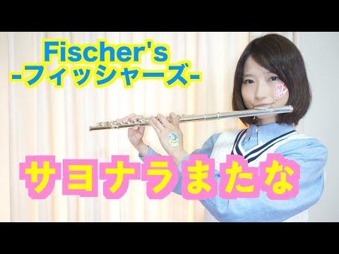 【耳コピ】サヨナラまたな/Fischer's(フィッシャーズ)をフルートで吹いてみた【歌詞付】