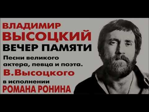 В.Высоцкий! Песня! Козел отпущения! ИСП. РОМА РОНИН СУПЕР!!!