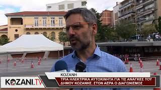 Τρία ηλεκτρικά αυτοκίνητα προμηθεύεται ο Δήμος Κοζάνης