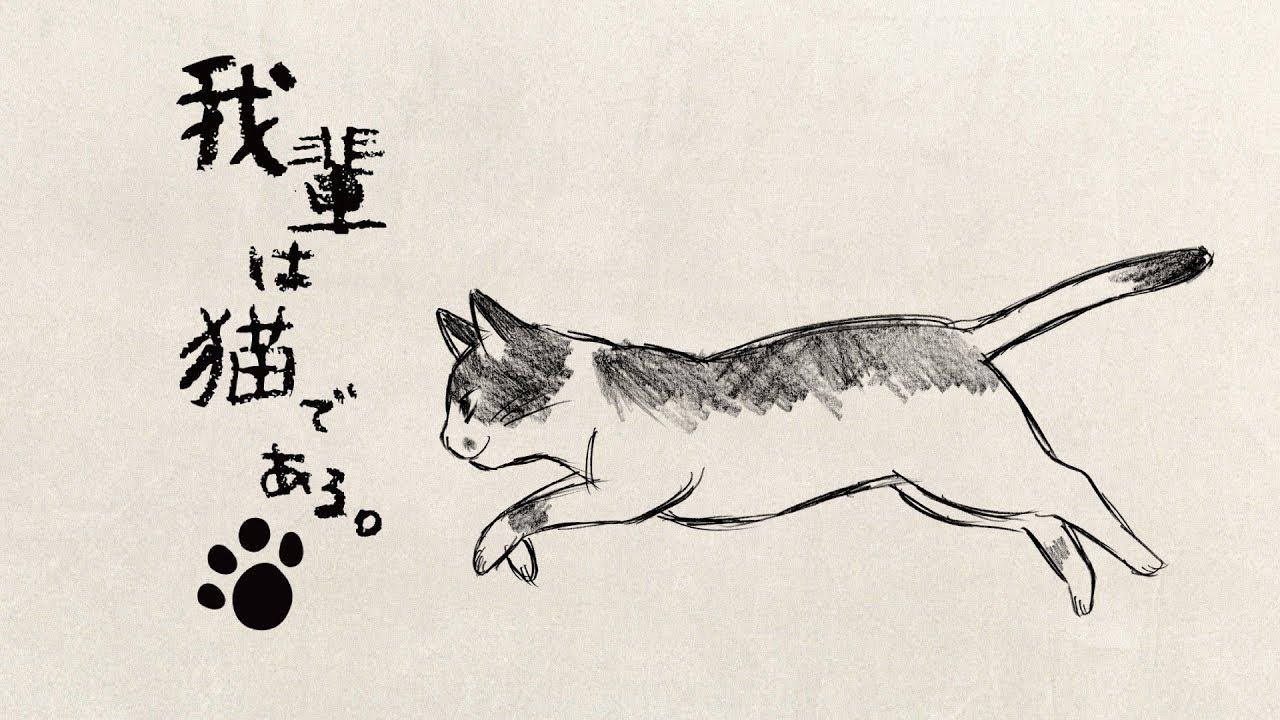 ある 猫 吾輩 は で