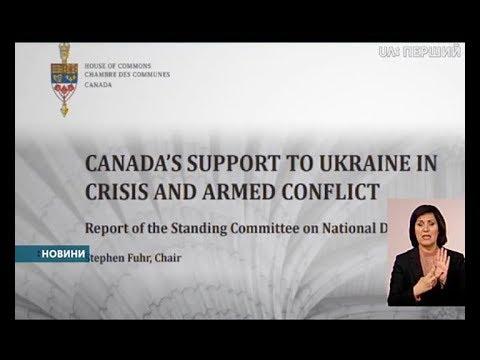 UA:Перший: Надати Україні летальну зброю рекомендує комітет парламенту Канади з питань оборони
