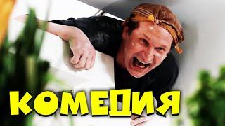 ЛЕГКИЙ ФИЛЬМ ДЛЯ ШИКАРНОГО ЗИМНЕГО НАСТРОЕНИЯ! Сваты 2. Фильмы, комедия.