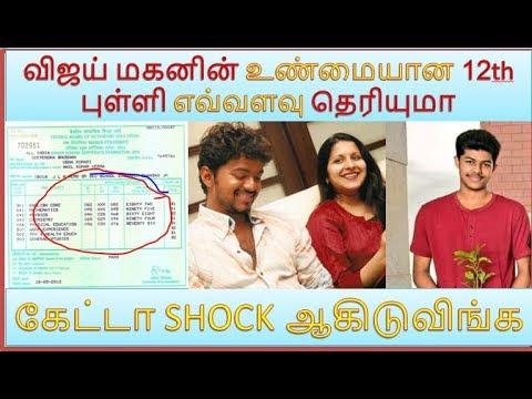 விஜய் மகனின் உண்மையான 12th புள்ளி எவ்வளவு தெரியுமா Vijay's son 12th  marks latest cinema news