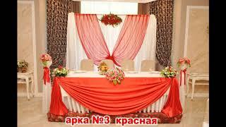 оформление украшения зала свадьбы в краснодаре арка для свадебного стола
