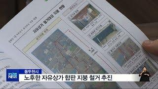 동두천 노후한 자유상가 합판 지붕 철거 추진(서울경기케…