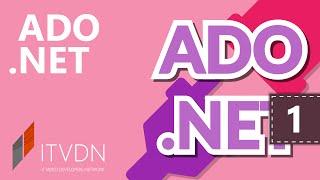 ADO.NET. Урок 1. Архитектура. Подключения