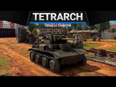 Tetrarch Mk.I СТАБИЛЕН КАК РУБЛЬ в War Thunder