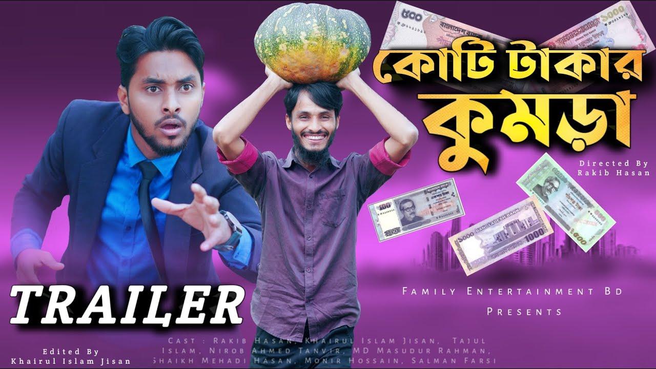 কোটি টাকার কুমড়া (Trailer) | Family Entertainment bd | Bangla Funny Video | Comedy Natok | Desi CID