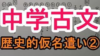 【古文-2】歴史的仮名遣い②