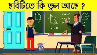 ৫ টি বাংলা মজার ধাঁধা || 5 Puzzle in bengali || মগজ ধোলাই - Magoj Dholai || picture puzzle || Puzzle
