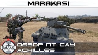 World of Tanks обзор пт сау Achilles,  лучше чем hellcat? wot