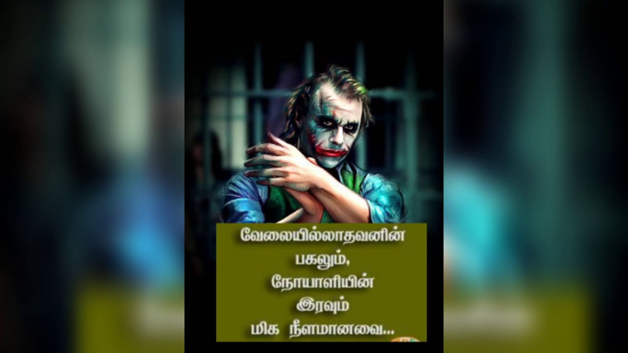 Best #Tamil#latest #Inspirational joker motivational ...
