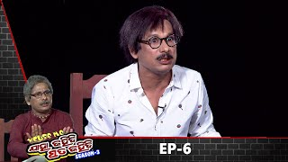 EXCUSE ME JAHA KAHIBI SATA KAHIBI s3 | Full Ep6 |  8th June  2020 | Odia Serial - TarangTV