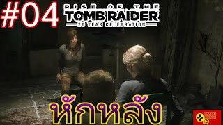 Rise of the Tomb Raider #04 หักหลัง